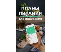 Как похудеть с iPhone