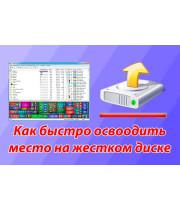 Как удалить ненужные файлы Windows 7?
