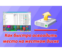 Как удалить ненужные файлы Windows 7?