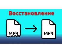 Как восстановить mp4?
