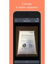 Сканирование с помощью iPhone