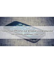Советы при покупке iPhone