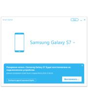 Восстановление данных Samsung Galaxy