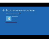 Восстановление данных Windows 8