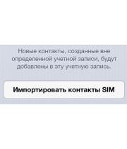 Как перенести контакты с другого телефона или SIM-карты на iPhone