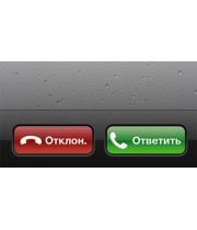 Как отклонить входящий звонок на iPhone