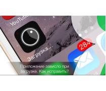 Если зависло и не загружается приложение из App Store
