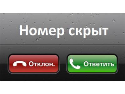 Как скрыть номер телефона на iPhone?