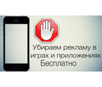 Как отключить рекламу в играх и программах на iPhone, iPad