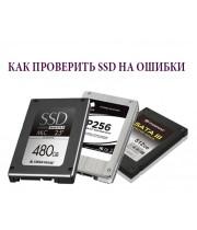 Как проверить Ssd диск (Способы/Программы)