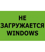 Windows не загружается: как восстановить данные?